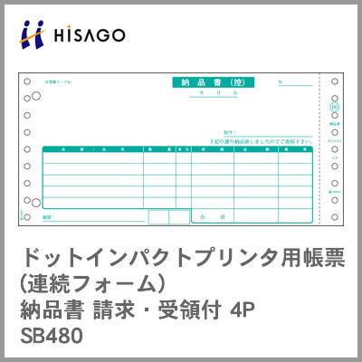 ヒサゴ コンピューター用帳票(ドットプリンタ用) SB480 納品書 請求・受領付 4P 1000セット