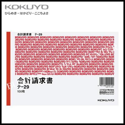 【キャッシュレスポイント還元 対象店】色上質紙 コクヨ KOKUYO 伝票 合計請求書<B6ヨコ型色上質紙100枚> テ-29