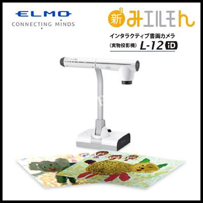 【送料無料】エルモ インタラクティブ書画カメラ(実物投影機) L-12iD(00407979)【よくばり通信2018春】