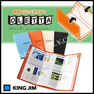 いつでも送料無料 A4サイズの書類がコンパクトに持ち運べる オレッタ 送料0円 に新タイプ登場 キングジム 縫製タイプ OLETTA 797 A4三つ折りホルダー
