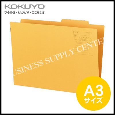 【送料無料】コクヨ KOKUYO 個別フォルダー クラフト色<A3/50冊> A3-IFN