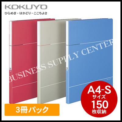 【送料無料】決算セール・コクヨ KOKUYO フラットファイル<design-select>(スタンダード)<A4縦/150枚収納/3冊パック×40セット=120冊> 557-CP10-1-120