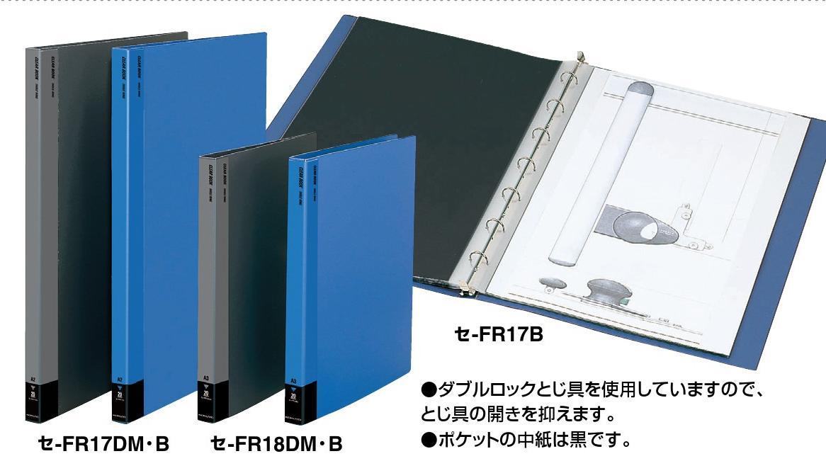コクヨ KOKUYO セ-FR17B 図面クリヤーブック 替紙式 A2(630×487×38)