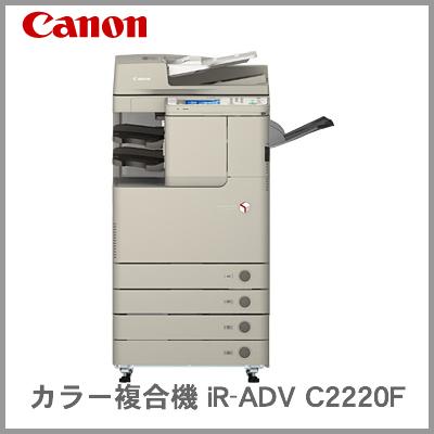 【代引不可】キヤノン カラー 複合機 imageRUNNER ADVANCE iR-ADV C2220F <4段カセット> (M201703)・春940387】