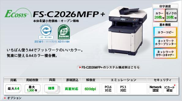送料無料カード決済可能 モノクロもカラーも26枚 おすすめ特集 分の快適スピード 代引き不可 京セラFS-C2026MFP+ A4カラー複合機プリンター