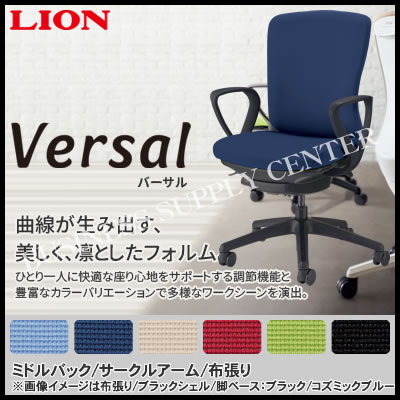 【送料無料】《メーカー直送代引不可》ライオン事務器 オフィスチェアー Versal(バーサル)<ミドルバック/サークルアーム/布張り> No.3511F/No.3516F