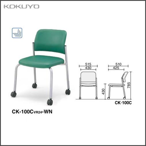 コクヨKOKUYO CK-100C○○○○-W,V 会議用イス 100シリーズ 肘なしタイプ 塗装脚タイプ キャスタータイプ シルバー塗装脚