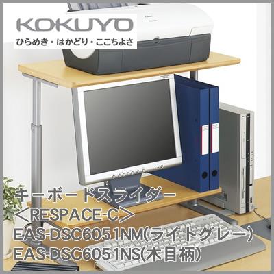 キ-ボ-ドスライダ-(2段)<RESPACE-C> EAS-DSC6051NM(ライトグレー)EAS-DSC6051NS(木目柄)