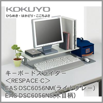 コクヨ キ-ボ-ドスライダ-(1段)<RESPACE-C> EAS-DSC6056NM(ライトグレー)EAS-DSC6056NS(木目柄)