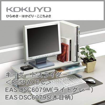コクヨ キ-ボ-ドスライダ-(1段)<RESPACE-C>トレー付き EAS-DSC6079M(ライトグレー)EAS-DSC6079S(木目柄)