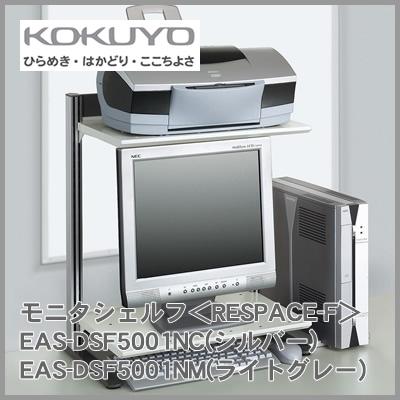 コクヨ モニタシェルフ<RESPACE-F> EAS-DSF5001NC(シルバー)EAS-DSF5001NM(ライトグレー)