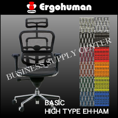【代引不可】 エルゴヒューマン ベーシック&ハイブリッド ハイタイプ<全12色> EH-HAM