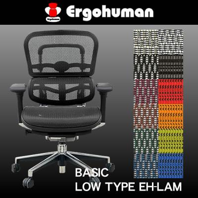 【代引不可】エルゴヒューマン ベーシック&ハイブリッド ロータイプ<全12色> EH-LAM