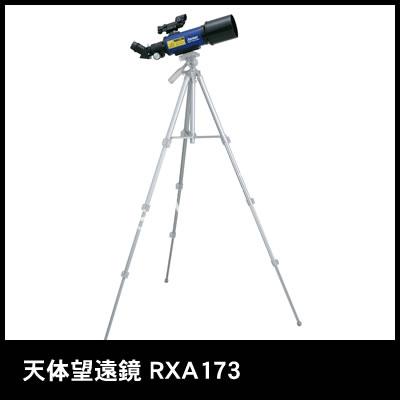 【代引不可】レイメイ藤井 天体望遠鏡 RXA173 (M201703)