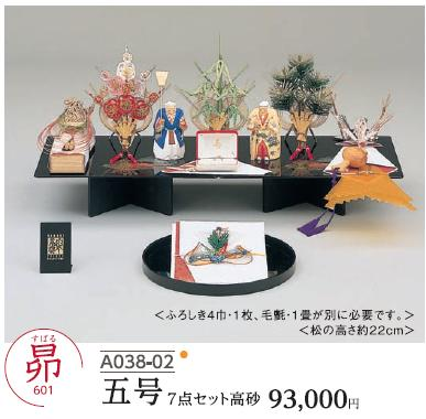 Yuinoh-A038-02 結納セット(山本寛斎コレクション・昴・五号・7点セット高砂)