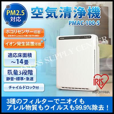 【新生活応援】アイリスオーヤマ PM2.5対応 空気清浄機(ホコリセンサー付)<14畳> PMAC-100-S (M201703)