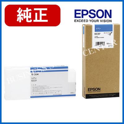 エプソン EPSON 純正 インクカートリッジ シアン ICC57 350ml