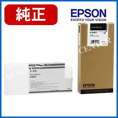 エプソン EPSON 純正 インクカートリッジ マットブラック ICMB57 350ml