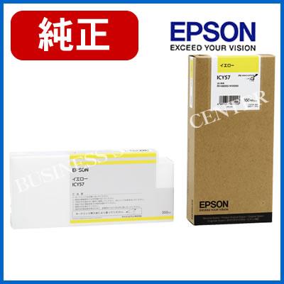 エプソン EPSON 純正 インクカートリッジ イエロー ICY57 350ml