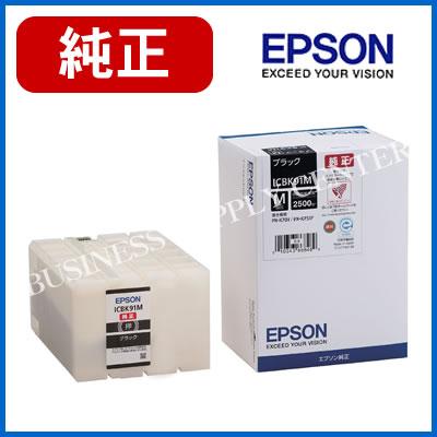 エプソン EPSON 純正 インクカートリッジ ブラック Mサイズ ICBK91M