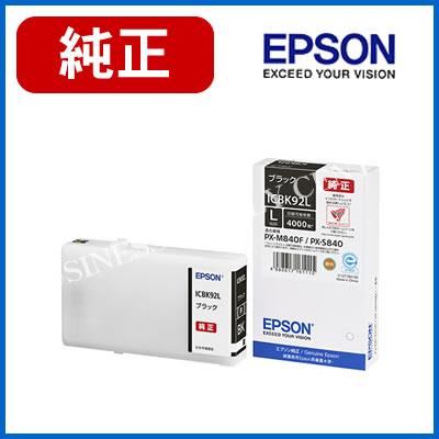 【送料無料】エプソン EPSON 純正 インクカートリッジ ブラック Lサイズ ICBK92L