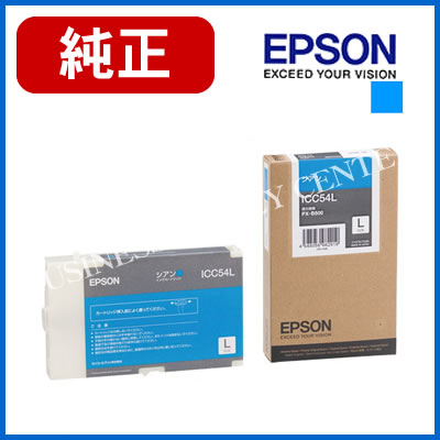 【送料無料】エプソン EPSON 純正 インクカートリッジ シアンL ICC54L