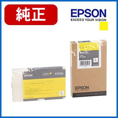 【送料無料】エプソン EPSON 純正 インクカートリッジ イエローL ICY54L