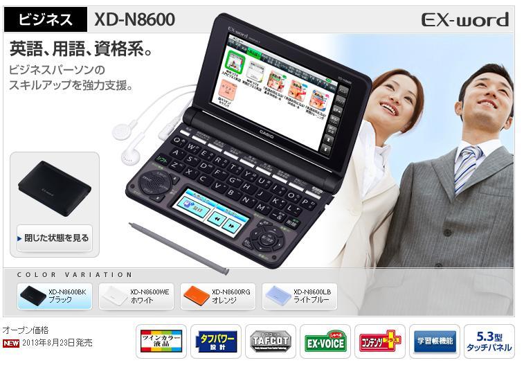 CASIO エクスワードXD-N8600 電子辞書【納期2週間程】