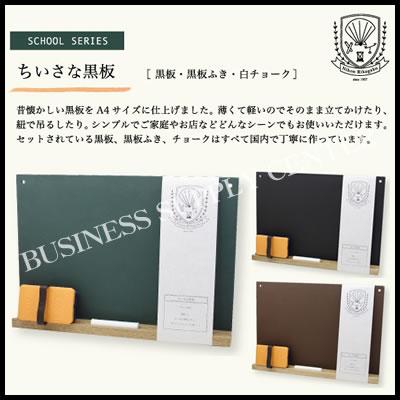 昔懐かしい黒板をA4サイズに仕上げました。 【宅配便】日本理化学工業 ちいさな黒板<A4サイズ> SB-GR/SB-BK/SB-BR (M201703)