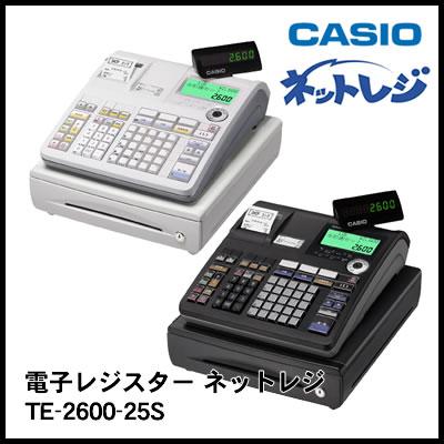 カシオ 電子レジスター ネットレジ TE-2600-25S (M201703)
