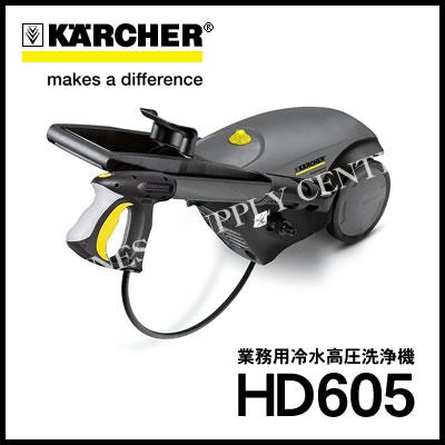 テラモト ケルヒャー 冷水高圧洗浄機 HD605 EP5893000 (M201703)