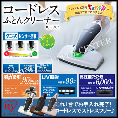 【新生活応援】アイリスオーヤマ コードレスふとんクリーナー(充電式ふとんクリーナー) IC-FDC1 (M201703)
