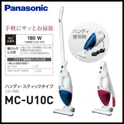 【新生活応援】パナソニック スティックタイプ掃除機 MC-U10C (M201703)
