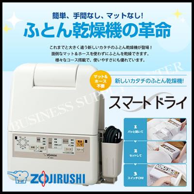 象印 ふとん乾燥機 スマートドライ RF-AB20-CA 布団乾燥機 (M201703)