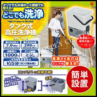 アイリスオーヤマ タンク式高圧洗浄機 SBT-412 (M201703)