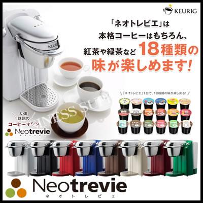 【送料無料】キューリグ ネオトレビエ BS200 コーヒーマシン/コーヒーメーカー