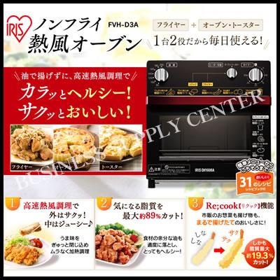 【新生活応援】アイリスオーヤマ ノンフライ熱風オーブン FVH-D3A-R (M201703)
