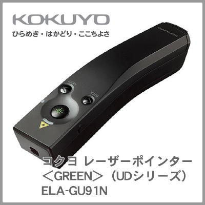 コクヨ KOKUYO レーザーポインター<GREEN>(UDシリーズ) ELA-GU91N