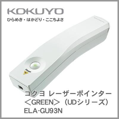 コクヨ KOKUYO レーザーポインター<GREEN>(UDシリーズ) ELA-GU93N