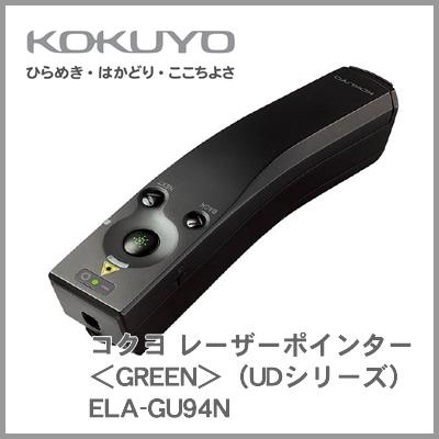 コクヨ KOKUYO レーザーポインター<GREEN>(UDシリーズ) ELA-GU94N