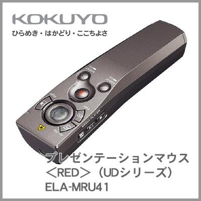 コクヨ KOKUYO プレゼンテーションマウス<RED>(UDシリーズ) ELA-MRU41
