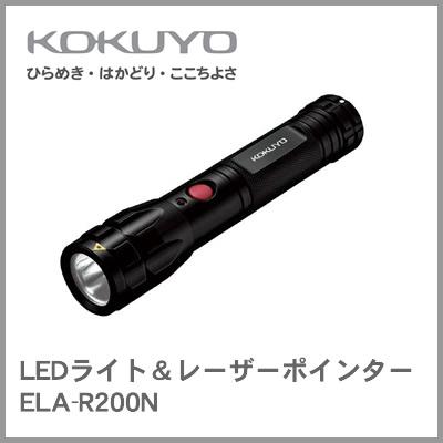 コクヨ KOKUYO LEDライト&レーザーポインター タフボディ<ToughBody>(赤色光) ELA-R200N