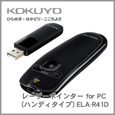 コクヨ KOKUYO レーザーポインター for PC(ハンディタイプ) ELA-R41D