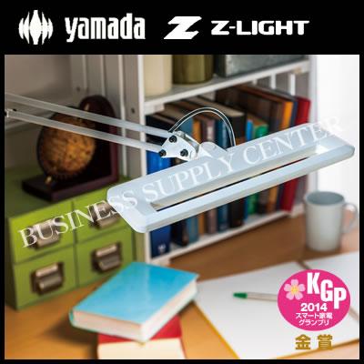 【送料無料】山田照明 Zライト Z-1000 LEDデスクライト ハンドル付きヘッド