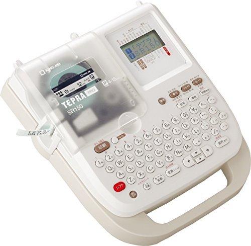 キングジム ラベルライターテプラPRO SR150 SR150 00009830 【まとめ買い3台セット】