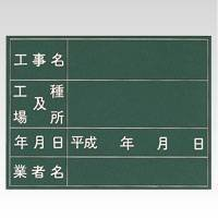 クラウン 木製工事写真用黒板 CR-KB2 00016716【まとめ買い3枚セット】