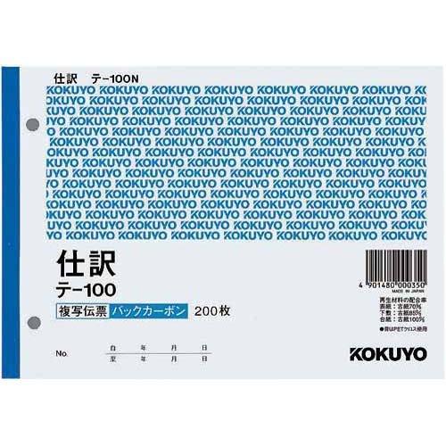 コクヨ 複写伝票 仕訳 B6 テ-100×10冊