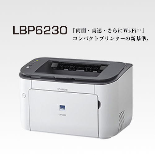 キヤノン A4モノクロレーザープリンター Satera LBP6230