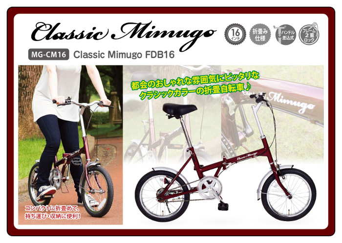 Classic Mimugo FDB16