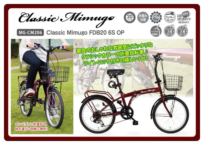 Classic Mimugo FDB20 6S OP
